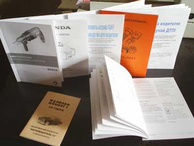 Методички. брошюры А5/А6 формата